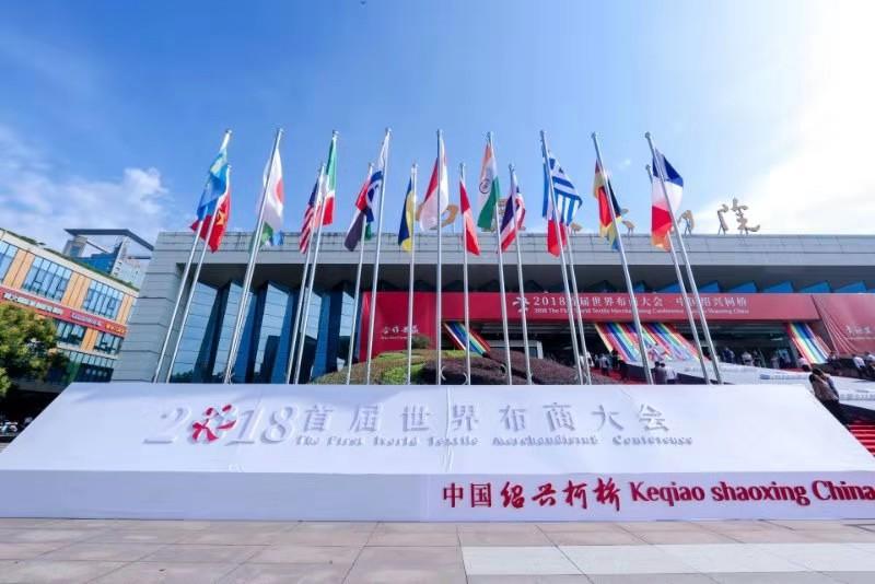 倒计时!45国友人来相会_2019第二届世界布商大会召开在即!