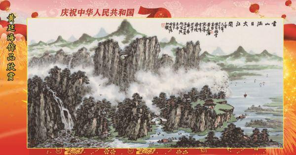 热烈庆祝新中国成立70周年大型环球网媒书画巡礼