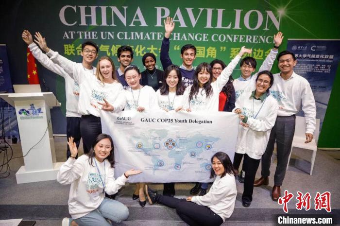 马德里气候大会中国角响起《气候变化青年宣言》