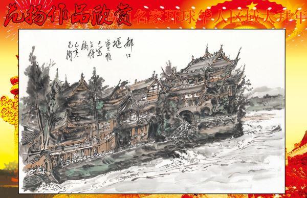 喜迎2020春节书画名家环球华人区域大拜年
