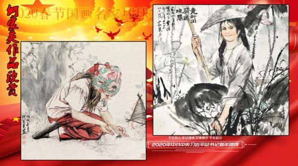 2020春节国画名家环球华人艺术巡礼贺新年