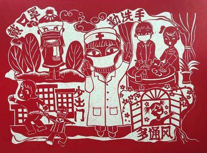 《风雨同心_战疫剪纸作品集》出版
