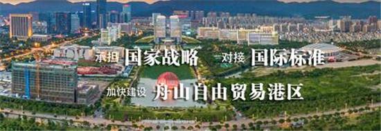 《浙江自贸区油气全产业链开放发展实施意见》出台