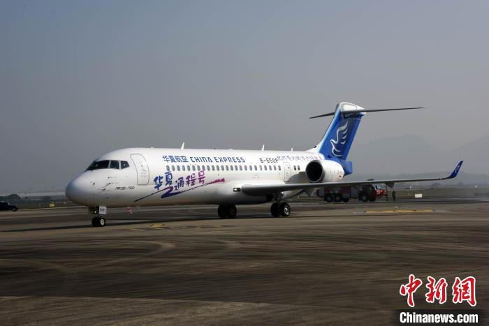 """""""华夏通程号""""ARJ21客机飞抵重庆。孙自法摄"""