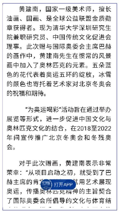 黄建南拒600万高价再画《奥运之花》