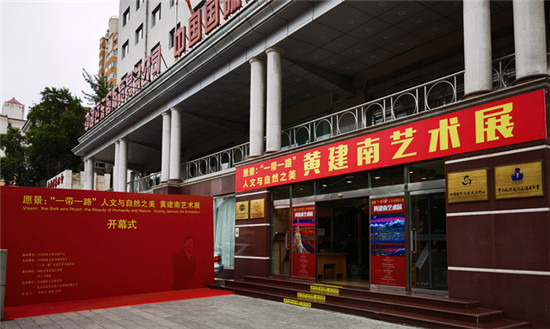 """展现""""一带一路""""人文与自然之美 黄建南艺术展在北京揭幕"""