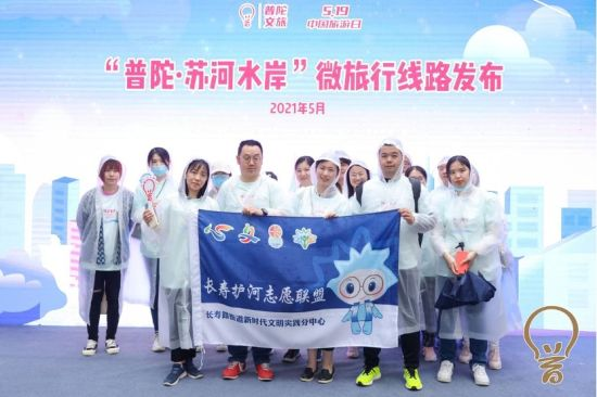 """2021年中国旅游日暨""""普陀・苏河水岸""""微旅行线路发布活动举行"""