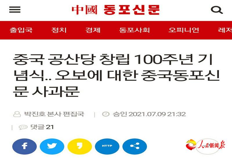 在韩同胞团体强烈谴责呼吁要求罢免朴成奎会长职务的决议案