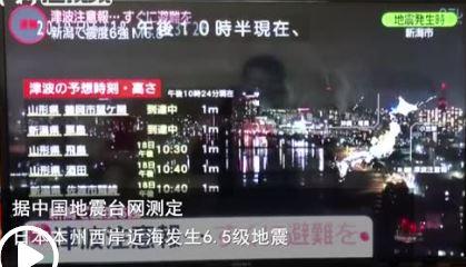 日本新��发生6.7级地震:多人受伤_核电站无异常